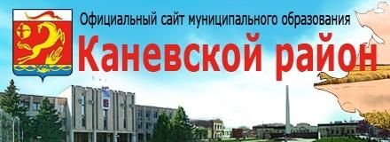 Администрация Каневского района
