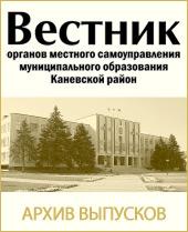 Вестник органов местного самоуправления муниципального образования Каневской район