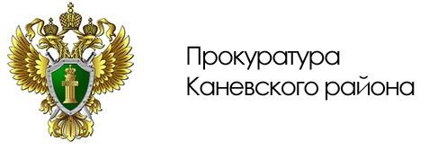 Прокуратура Каневского района